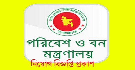 Ministry of Environment and Forests MOEF job circular 2018 – www.fci.gov.bd