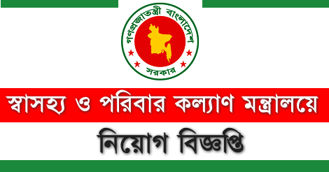 Ministry Of Health and Family Welfare MOHFW Job Circular 2019 – www.mohfw.gov.bd
