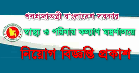 NIPORT Job Circular Apply & Exam – 2020 www.niport.gov.bd