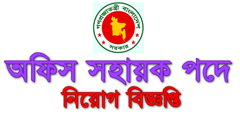 Office Assistant Job Circular 2019 – www.newjobsresult.com