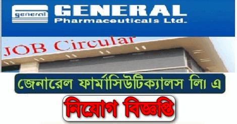 General Pharmaceuticals Job Circular 2019 – www.generalpharma.com