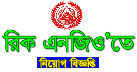 Resource Integration Centre RIC Ngo Job Circular 2020 – www.ric-bd.org