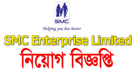 SMC Enterprise Job Circular 2019 – https://www.smc-bd.org