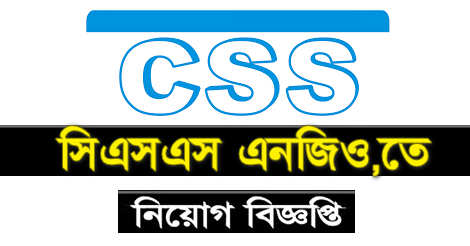Christian Service Society CSS Job Circular Easy Ngo Apply 2020 – www.cssbd.org