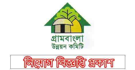 Grambangla Unnayan Committee Job Circular 2020 – http://grambanglabd.org