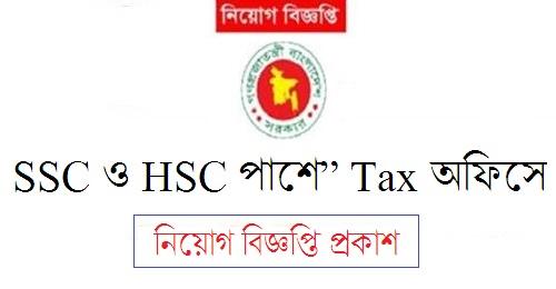 Taxes Zone Dhaka Job Circular