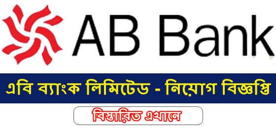 AB Bank Job Circular
