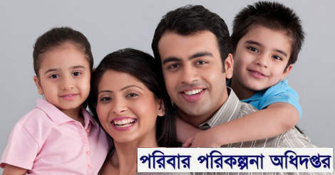 DGFP Job Circular & Apply Process 2020 – www.dgfp.gov.bd